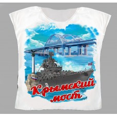"""Хулиганка """"Крымский мост корабль"""""""