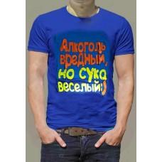 """Футболка мужская """"Алкоголь вредный, но сука весёлый 2"""""""