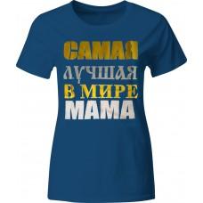 """Футболка """"Самая лучшая в мире мама"""""""